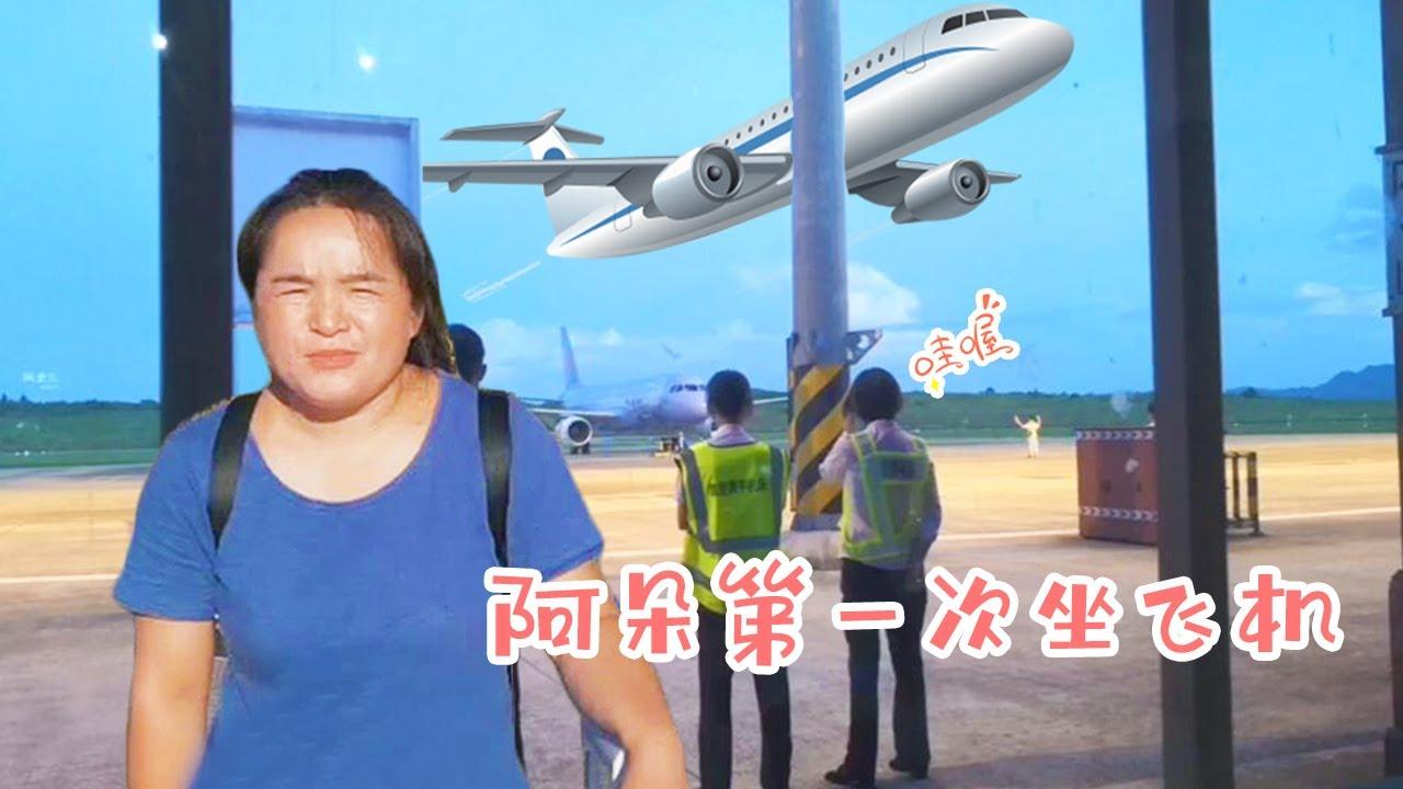 苗大姐第一次坐飞机,遇事傻傻的,一副乡巴佬进城模样【苗阿朵美食】