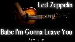 Led Zeppelin「Babe I'm Gonna Leave You」ギター弾き語りしてみましょう! 今回はイントロのギターの弾き方を解説していきます。 分数コードを使ったコ...
