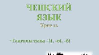 Урок чешского 12: Глаголы типа -it, -et, -ět