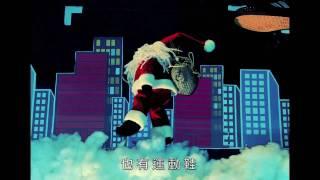 台語版聖誕歌「縮時拍攝」