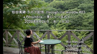 Mio Matsuda【 through the window#3 / a Penumbra 〜青につつまれて〜 】