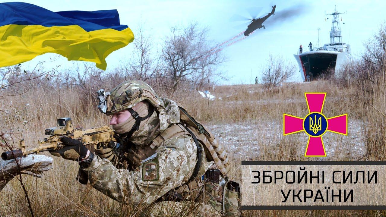Картинки по запросу збройні сили україни 2017