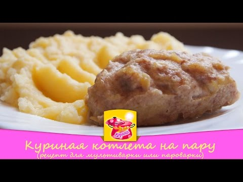 Куриные котлеты (99 рецептов с фото) - рецепты с