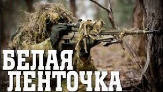 ФИЛЬМ ВЫШКА! РУССКИЙ #БОЕВИК ПРО СНАЙПЕРА *БЕЛАЯ ЛЕНТОЧКА* #ТРИЛЛЕРЫ, #ДЕТЕКТИВЫ ОНЛАЙН