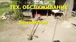 видео Советы по обслуживанию и хранению бензопил