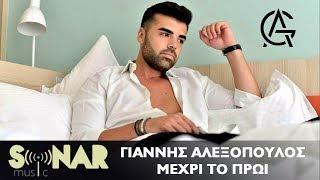 Γιάννης Αλεξόπουλος - Μέχρι Tο Πρωί - Official Lyric Video