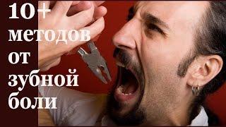 10+ способов быстро избавиться от зубной боли в домашних условиях, без таблеток.