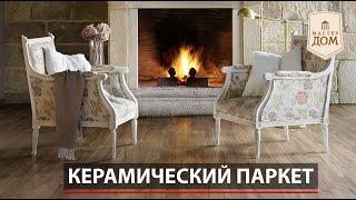 видео Итальянская керамическая плитка: преимущества