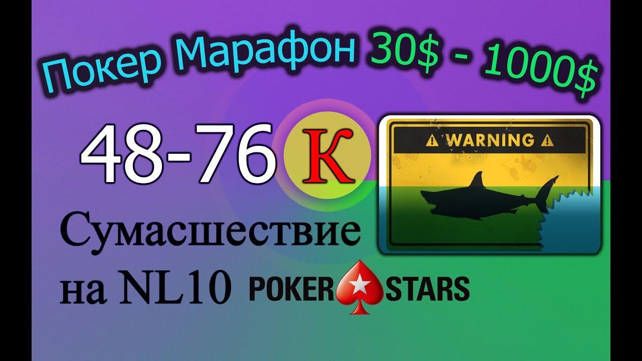 Покер Марафон 30$-1000$ | Вип клуб вулкан старс