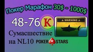 Покер Марафон 30$-1000$ ч.23 (48-76k) Сумасшествие на NL10