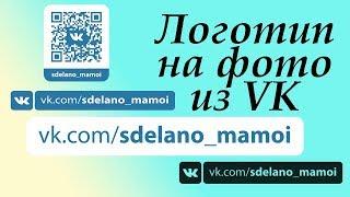Логотип на фото  из VK