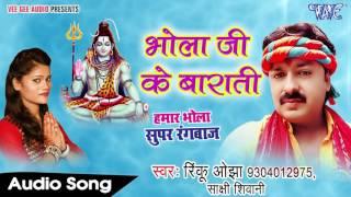 TOP KAWAR गीत 2017 - Bhola Ji Ke Barati - Bhola Super Rangbaz - Rinku Ojha - Bhojpuri Kanwar Songs