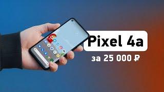 Обзор Pixel 4a — самый приятный в 2020