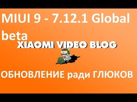 MIUI 9 - 7.12.1 Mi MIX2/Note 4 MTK, Note 4 Qualcomm/Note4X, Mi6, MiNote 2, Mi Redmi 4/4X,mi5, Mi 5s,
