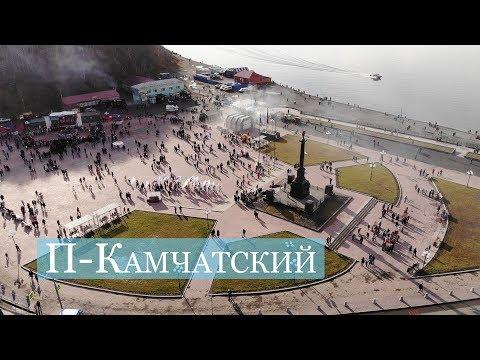 Камчатка | центр города Петропавловск-Камчатский | День народного единства