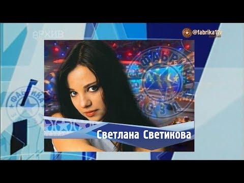 Фабрика звёзд | Светлана Светикова