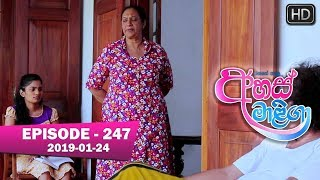 Ahas Maliga | Episode 247 | 2019-01-24 Thumbnail