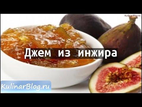 Рецепт Джем из инжира