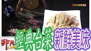 【非凡大探索】道地台灣小吃 - 經典台菜令人回味【1052-4集】