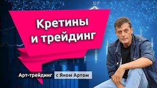 Арт-трейдинг: видео-блог Яна Арта - 03.12.2018