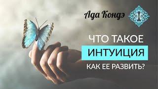 Интуиция _Что такое интуиция и как развить интуицию?(WOMANUR - http://www.womanur.com Что такое интуиция и как развить интуицию? Это видео рассказывает о том, откуда берется..., 2013-12-10T21:57:26.000Z)