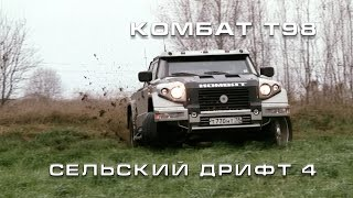 Сельский Дрифт/Countryside Drift 4. Комбат Т98