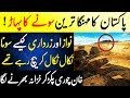 LARGEST GOLD MINE IN BALUCHISTAN | Reko Diq Gold Mine Project | Infomatic