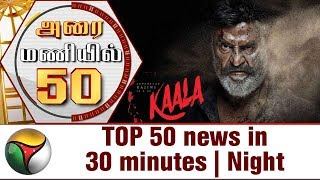 TOP 50 news in 30 minutes | Night 25-05-2017 Puthiya Thalaimurai TV News