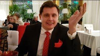 Е. Понасенков весело комментирует концерт к закрытию чемпионата мира по футболу