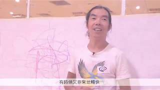 【Art】2018 移動軌跡@台灣:學員分享 Segni Mossi at Taiwan Students Interview