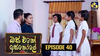 Bus Eke Iskole Episode 40 ll බස් එකේ ඉස්කෝලේ  ll 19th March 2021 Thumbnail
