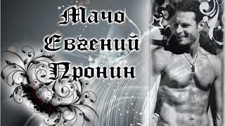 Мачо Евгений Пронин