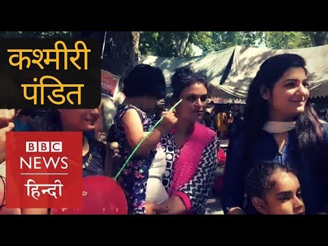 Will Kashmiri Pandits be able to return to the valley? (BBC Hindi)