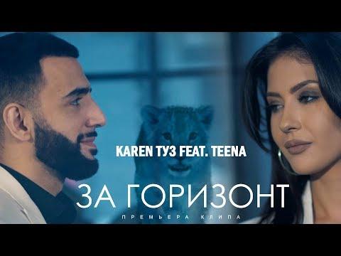 Karen ТУЗ feat. TEENA – За Горизонт (Премьера клипа, 2019)