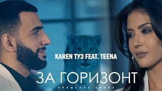 Download Karen ТУЗ feat. TEENA – За Горизонт (Премьера клипа, 2019) Mp3 and Videos