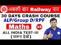 11:00 AM - Railway Crash Course | Maths by Sahil Sir | Day #15 | All India Test- III