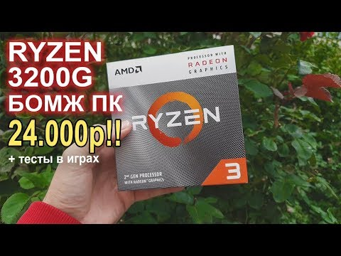 Сборка ПК на Ryzen 3200G