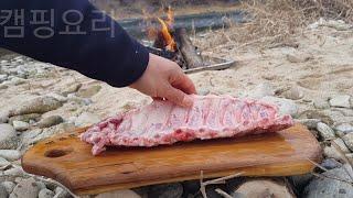 캠핑요리/ 돼지갈비烤猪排