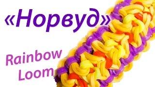 """Норвуд"". Супер Шикарный браслет Rainbow Loom Bands! Урок 41"