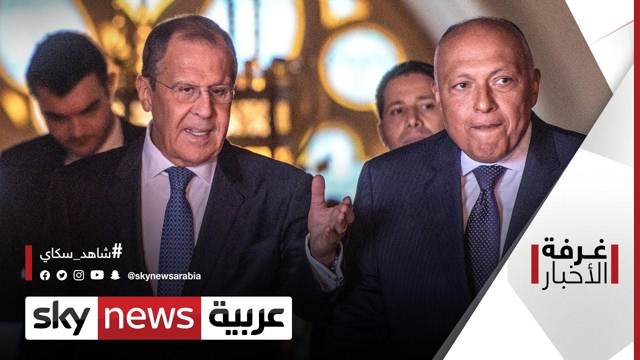 العلاقات الروسية المصرية.. زيارة لافروف للقاهرة تؤكد التعاون لحل الأزمات | #غرفة_الأخبار  - نشر قبل 6 ساعة