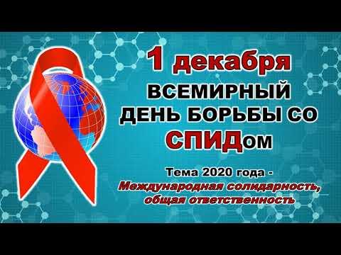 Всемирный День борьбы со СПИДом. Видеоролик «Простые правила против СПИДа».