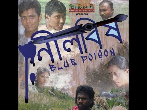 "Award Wining Bengali Short Film ""NIL BISH""(BLUE POISON)"