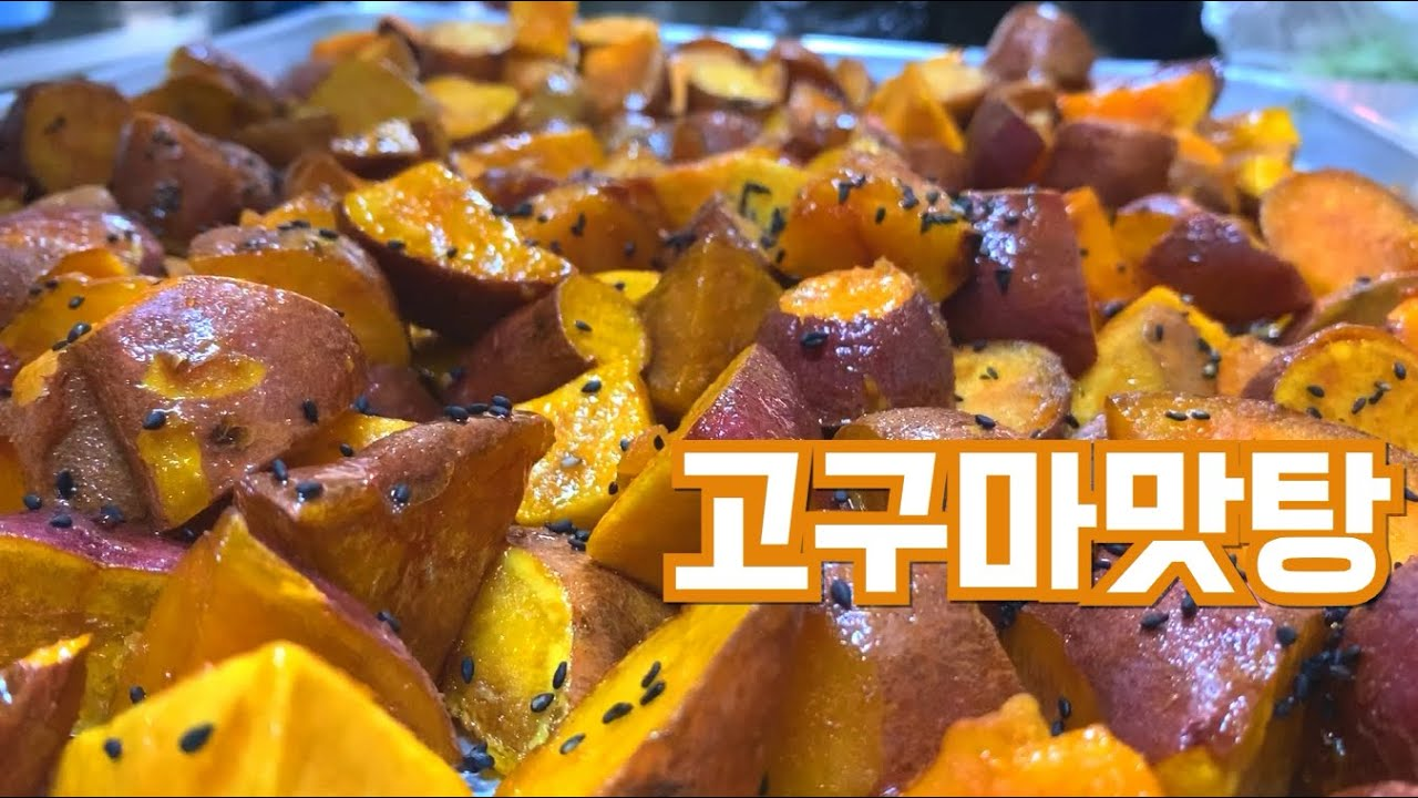고구마 맛탕ㅣ단 한가지 재료로 대박 맛있는 고구마 맛탕 만드는 비법