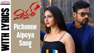 Pichonne Aipoya Full Song With English Lyrics    WinnerMovie    SaiDharamTej ,RakulPreet    ThamanSS