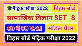 सामाजिक विज्ञान रिवीजन वीडियो-8  V.V.I for matric exam -2019   matric ka question  High Target #8