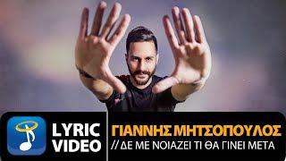 Γιάννης Μητσόπουλος - Δε Με Νοιάζει Τι Θα Γίνει Μετά (Official Lyric Video HQ)