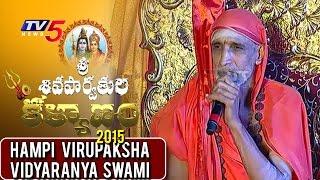 Sri Hampi Virupaksha Vidyaranya Swami Speech   Shiva Parvathula Kalyanam 2015   TV5 News