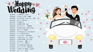結婚式に合う曲 2021 ♥️ ウェディングソング メドレー 2021 ♥️ 結婚式に合う曲 ぴったりな入場曲 おすすめ 邦楽 人気 ソング VOL.18 結婚式に合う曲 2021 ...