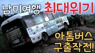 [긴급상황] 남미여행 최대위기 아톰버스 구출작전 토토패밀리 캠핑카세계여행