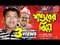 Shoshurer Biye | শ্বশুরের বিয়ে | Bangla Comedy Natok | Siddikur Rahman | Juel Hasan | Hashi Moon